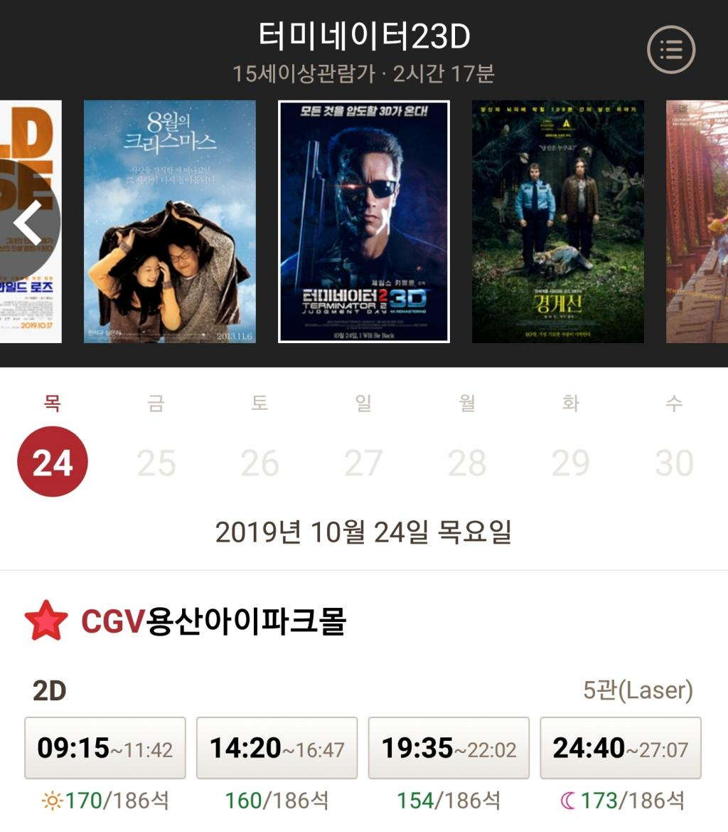 Screenshot_20191019-230331_CGV.jpg